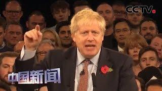 [中国新闻] 英国正式启动选战模式 | CCTV中文国际