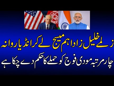 Zalmay Mamozy Khalilzad  On Special Mission - Tariq Ismail Sagar [September 2020]