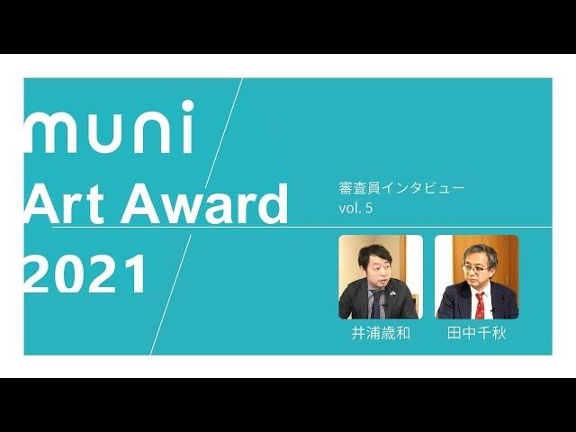 muni Art Award 2021 審査員インタビュー Vol.5【roidworksgallery 主宰・井浦歳和】 フルバージョン