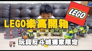 20161020《益智玩具開箱》︱誰能抵擋LEGO樂高積木的神奇魔力x60125 Volcano Heavy火山探險重型載運直升機 ︱