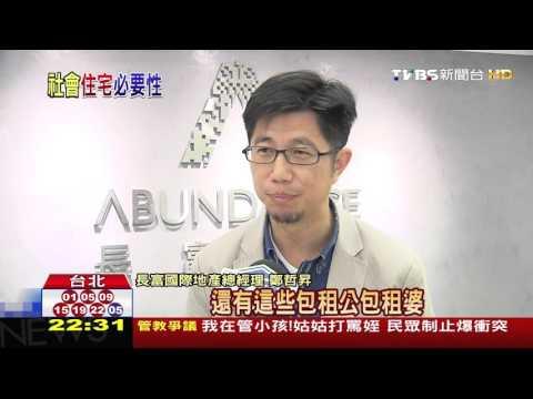 【TVBS】空屋率一成+少子化 房價走向崩跌?
