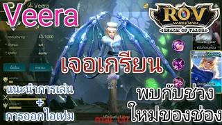 Garena RoV Thailand-รีวิวVeeraเจอเกรียนอีกแล้วและพบกับช่วงใหม่ของช่อง!!