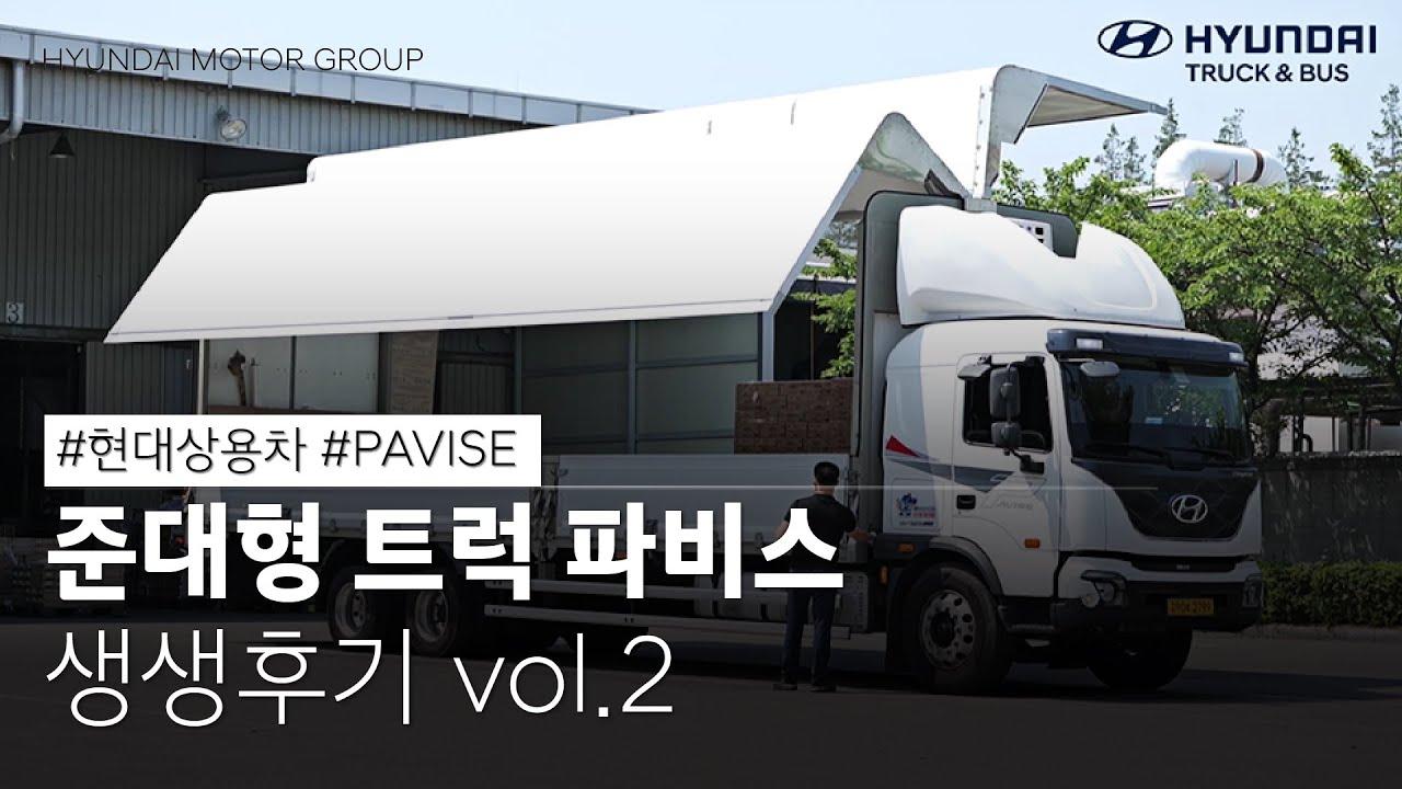 현대 준대형 트럭 파비스 오너의 리얼후기 2편