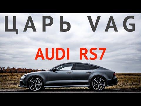 ЦАРЬ VAG. Первое знакомство с Audi RS7