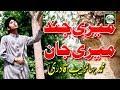 MERI JIND TE MERI JAAN - MUHAMMAD JAHANZAIB QADRI - OFFICIAL HD VIDEO - HI-TECH ISLAMIC