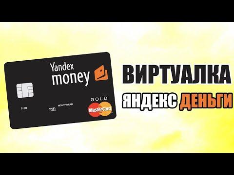 Как Открыть и Получить Виртуальную Карту Яндекс Деньги