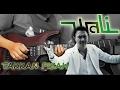 Wali Takkan Pisah Cover Guitar Tutorial Melodi By Sobat P