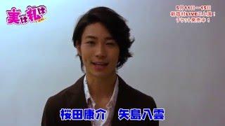 矢島八雲さん(桜田康介役)からコメントを頂きました。
