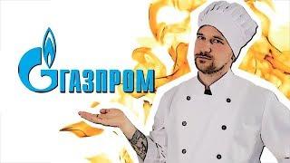 Прожарка «Газпрома». Газ в Китай, будущее Европы и санкции