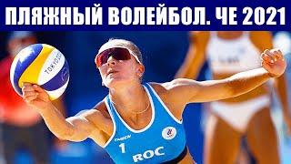 Чемпионат Европы по пляжному волейболу 2021 Выступления российских пар в 1 8 и 1 4 финала