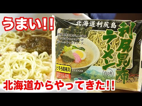 北海道からやってきた!利尻昆布ラーメンが美味い!!飯動画Japanese EATING食事動画