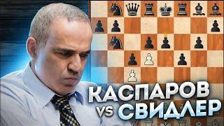 Каспаров продолжает своё победное шествие?!
