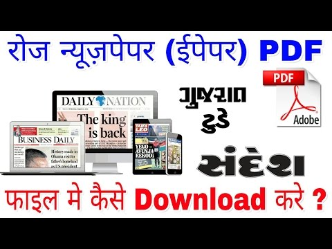 How to Free Download (Epaper) Newspaper Daily 2017. Daily Newspaper PDF File me Kaise Download Kare.