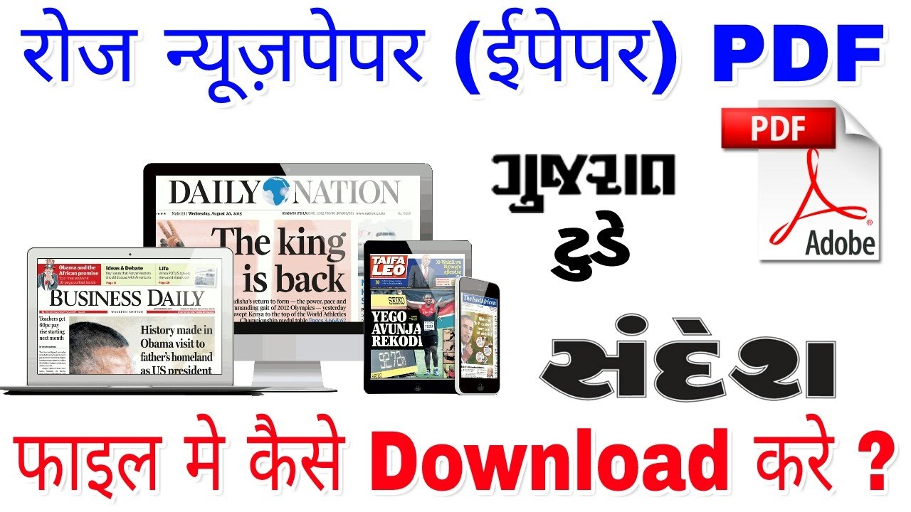 daily nation newspaper pdf download