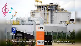 Польша назвала сроки полного отказа от российского газа
