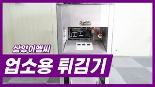 식당 창업 튀김기는 삼양이엠씨 업소용 수유식 튀김기!