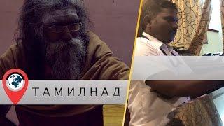 В отпуск в Индию. Часть 4. Тамил-Наду. Мошенничество в Индии