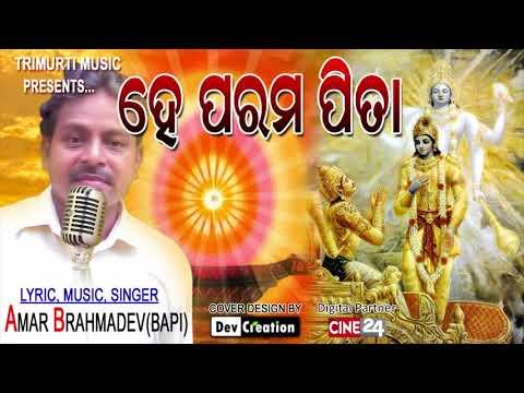 He Parama Pita | New Devotional Song | Amar Brahmadev