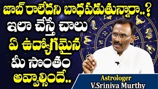 Govt Job Remedies In Astrology Telugu | Astrologer V.Srinivasa Murthy Tips For Job | Astrology Tips