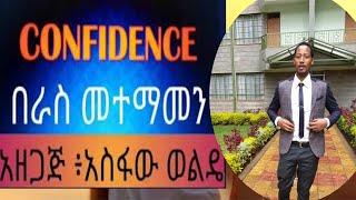 SELF CONFIDENCE በራስ መተማመን እንዴት እንዳብራለን