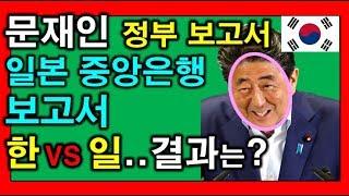 문재인 정부 보고서 vs 아베일본 중앙은행 보고서✅ 한일 수출규제 결과는? 아베 표정은? ✔BT,국감[채움tv]