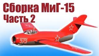 видео: Модели самолетов. МиГ-15 из пенопласта. Часть 2 | Хобби Остров.рф