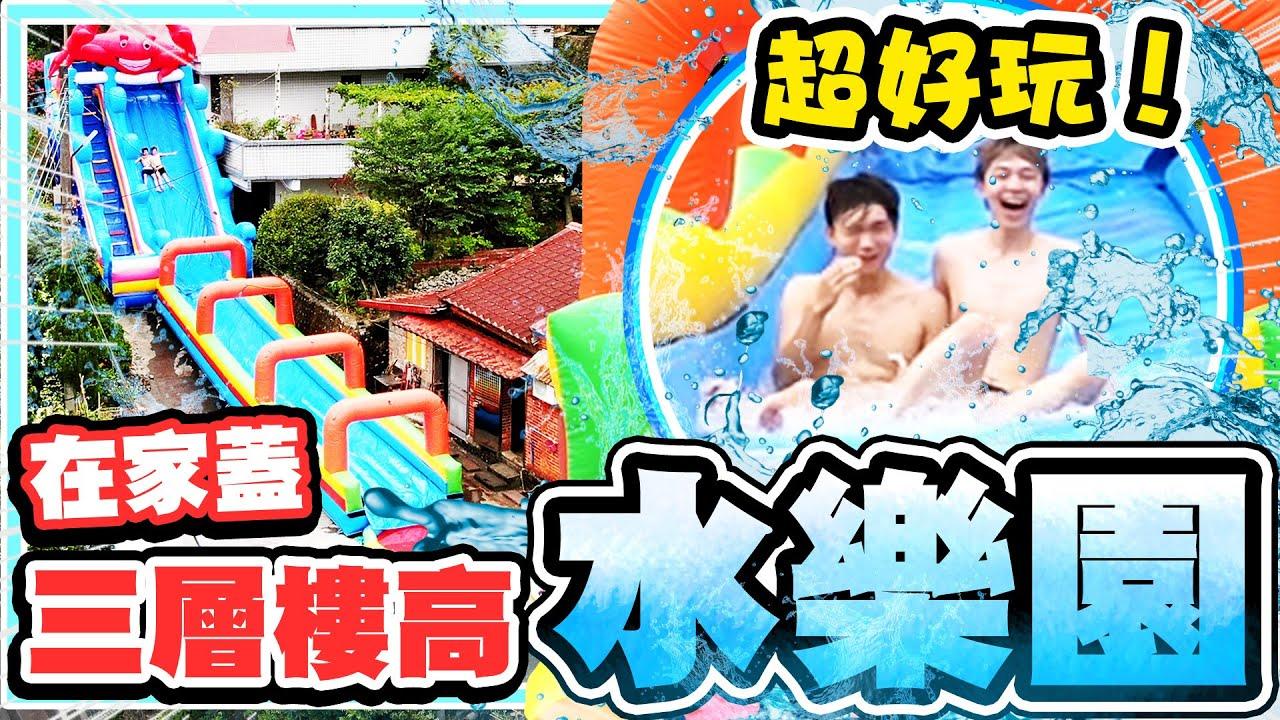 打造三層樓高,長20公尺的巨大滑水道,升級版水上樂園來囉!!!【黃氏兄弟】#外婆家系列 EP.16