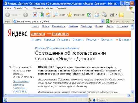 Разблокируй свой Яндекс-Кошелёк !!!