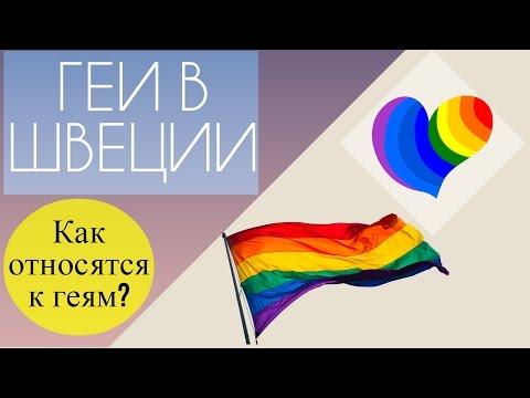 знакомство с геями кавказа