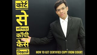 """कोर्ट से सर्टिफाइड कॉपी कैसे निकाले """" How to Get Certified Copy"""""""