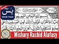 Surah Yasin (Yaseen) | Complete with Arabic Text (HD) | Sheikh Mishary Rashid Alafasy | سورۃ يس |