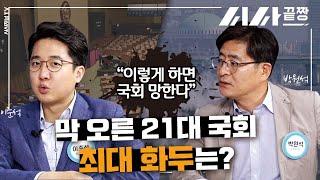 """막 오른 21대 국회, 최대 화두는? 이준석·박원석 """"…"""