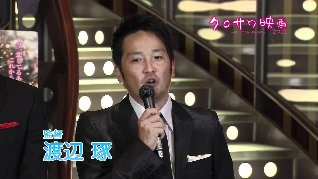 クロサワ映画2011 〜笑いにでき...