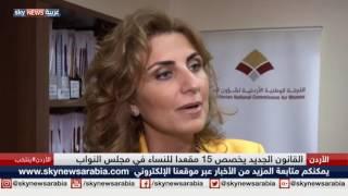 """الانتخابات الأردنية.. """"كوتا"""" مخصصة للنساء"""