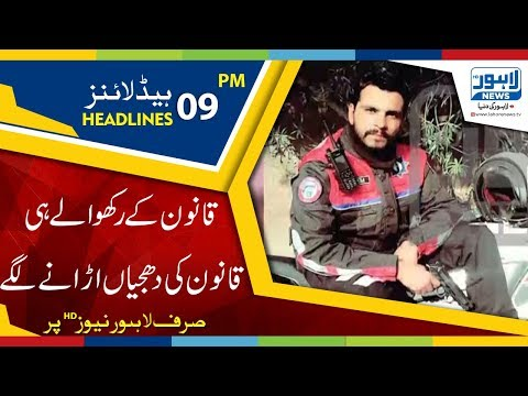 09 PM Headlines Lahore News HD - 22 January 2018