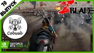 Conqueror's Blade Бесплатная игра (каждые 200 лайков +1 час стрима)