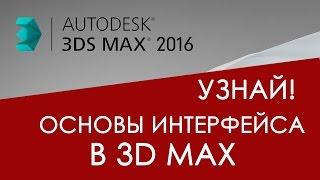 Основы интерфейса в 3D max для начинающих | Видео уроки на русском