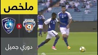 ملخص مباراة الهلال و الفيحاء فى الجولة الأولى من دوري جميل