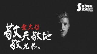 金久哲 - 敬天敬地敬兄弟 (動態歌詞版MV)