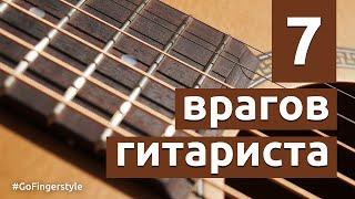 7 врагов гитариста | Что мешает заниматься?