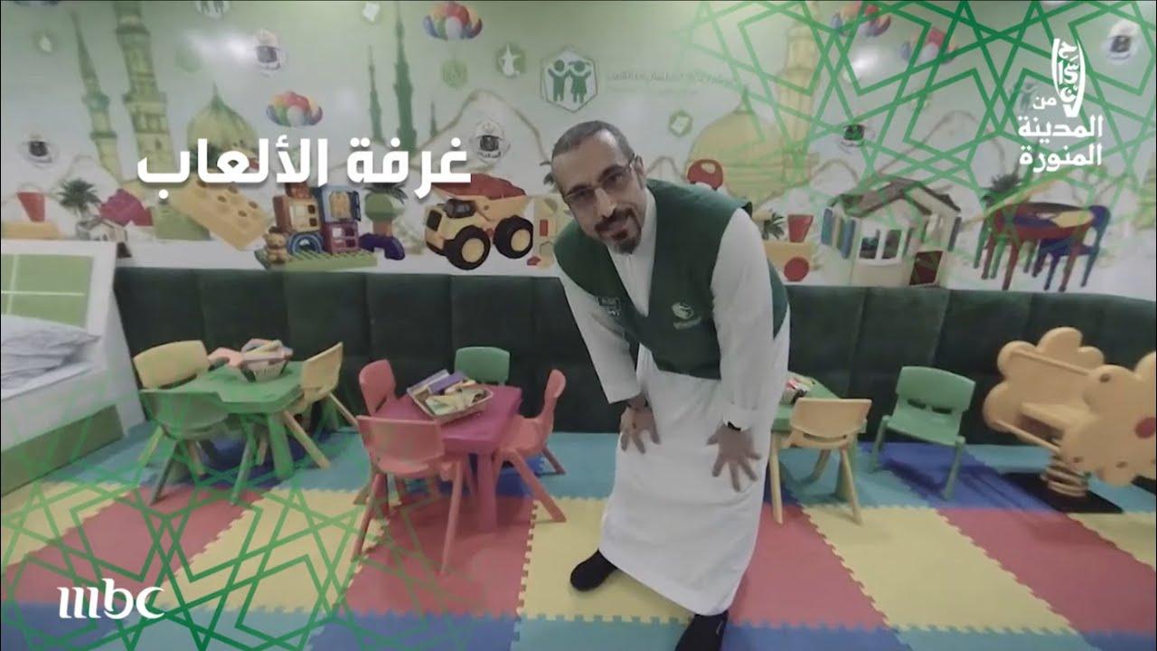 ليش فيه غرفة ألعاب للأطفال في الحرم النبوي الشريف؟