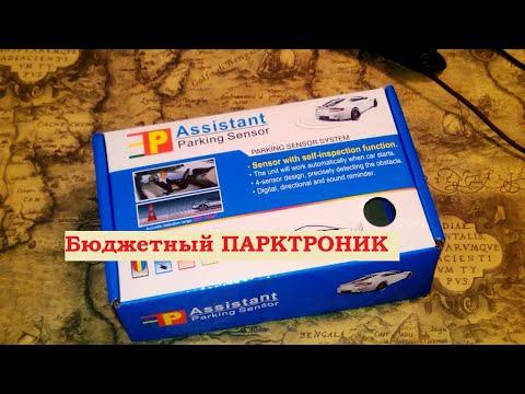 ПАРКТРОНИК / AOSHIKE с АлиЭкспресс.