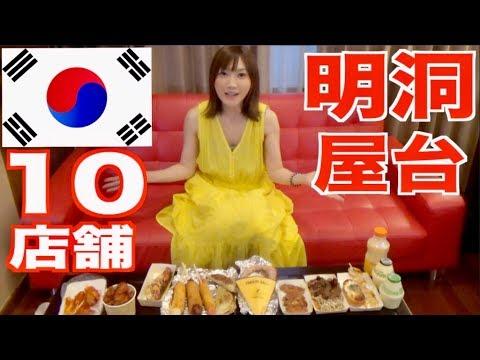 【MUKBANG】So Much Fun!! 10 Shops Of Myeongdong ! [Toppogi, Yangnyeom Chicken...etc] [CC Available ]