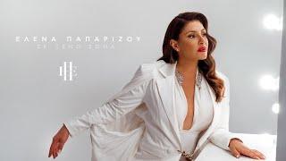 Смотреть клип Helena Paparizou - Σε Ξένο Σώμα