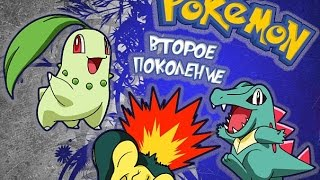 Pokémon GO [Покемон Го]. Информация, что ждет во 2-ом поколении + обнова 0.31
