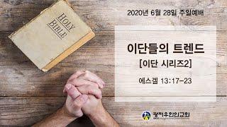 GKCC | 광저우한인교회 2020년 6월 28일 주일…