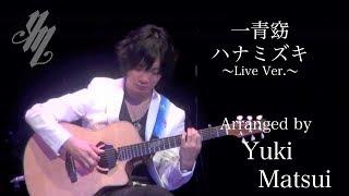 Yuki Matsui - Hanamizuki ( LIVE 2013 )