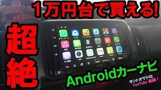 【説明欄に特典あり】超絶便利!1万円台で買える最新Androidカーナビ徹底レビュー紹介