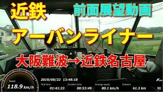 【速達タイプ】速度計付き 近鉄特急アーバンライナーplus 大阪難波→近鉄名古屋【前面展望】