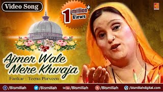 ajmer wale mere khwaja teena parveen khwaja ka gulshan ajmer sharif qawwali bismillah